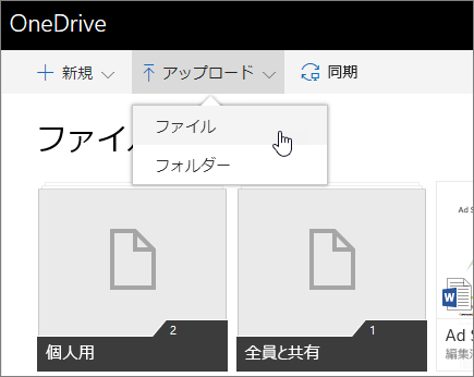 OneDrive for Business で共有する方法を示すスクリーンショット
