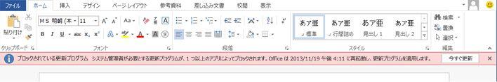 Office 更新プログラムの開始まであと 72 時間です