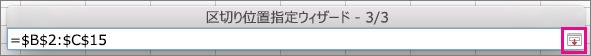 [展開] ボタンをクリックする。