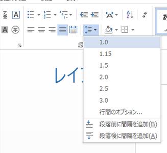 Word Web App の行間メニュー