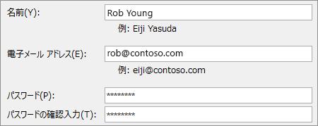 従業員のクイック スタート:Outlook メール アカウントを作成する