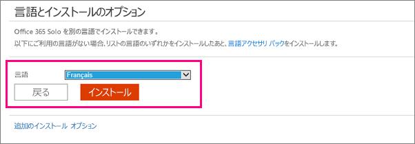 Office 365 アカウントの管理で [言語のインストール] 画面を示す