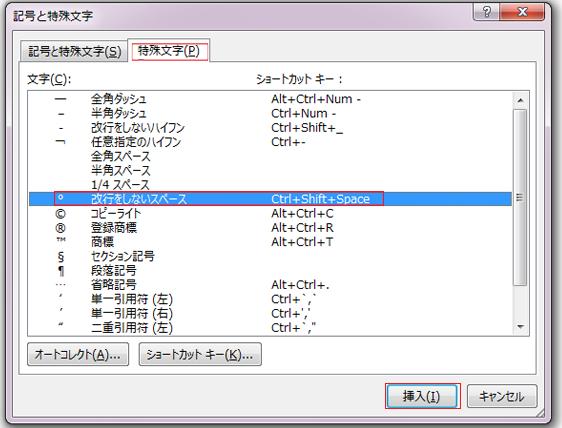 [特殊文字] タブで、[改行をしないスペース] 行をクリックして強調表示し、[挿入] をクリックします。