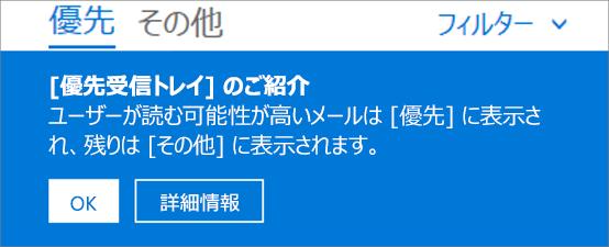 ユーザーが最初に Outlook on the web を開いたときの優先受信トレイの画像。