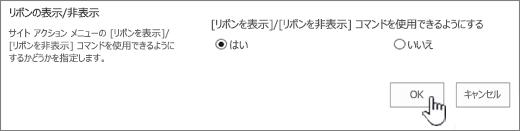 [OK] を選択して、リボン オプションの表示と非表示を切り替える
