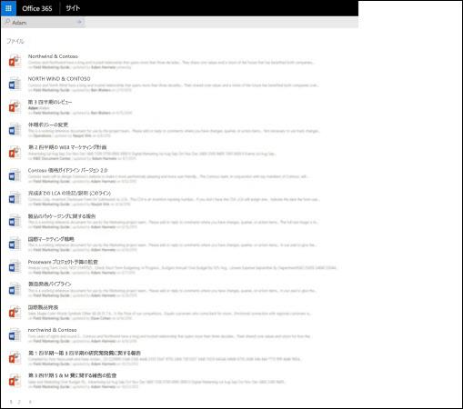 SharePoint ホームの検索結果の詳細