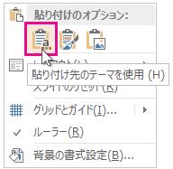 [貼り付け] オプション: 貼り付け先のテーマを使用