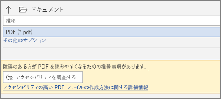 保存する前に PDF のアクセシビリティを確認するように勧める黄色いメッセージ ボックスが表示された [PDF 形式で保存する] ダイアログ