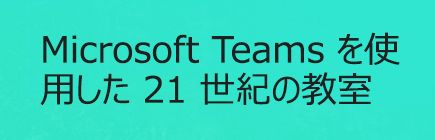 Microsoft Teams を使用した 21 世紀の教室