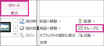 [図ツール] の [書式] タブにある [グループ] ボタン