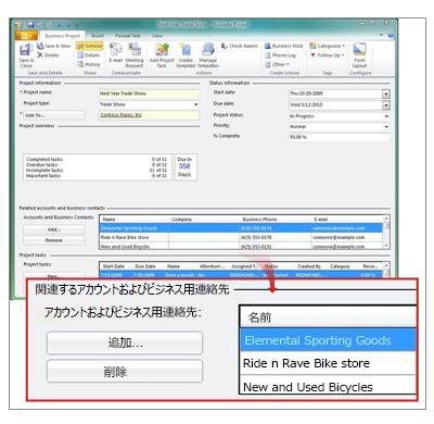 関連するアカウントとビジネス用連絡先を示すビジネス プロジェクト レコード