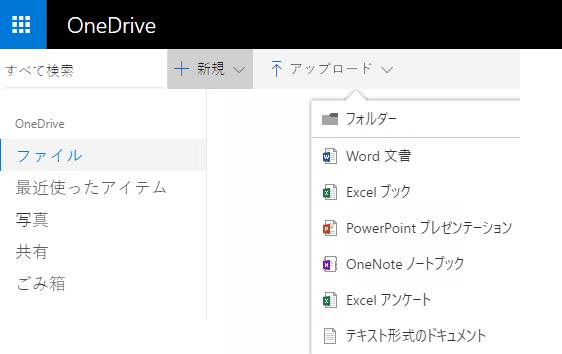 OneDrive.com からのドキュメントの作成のスクリーン ショット