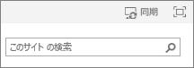 SP2013 でのページ上部にある同期リンク
