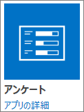 SharePoint に含まれたアンケート アプリ アイコン