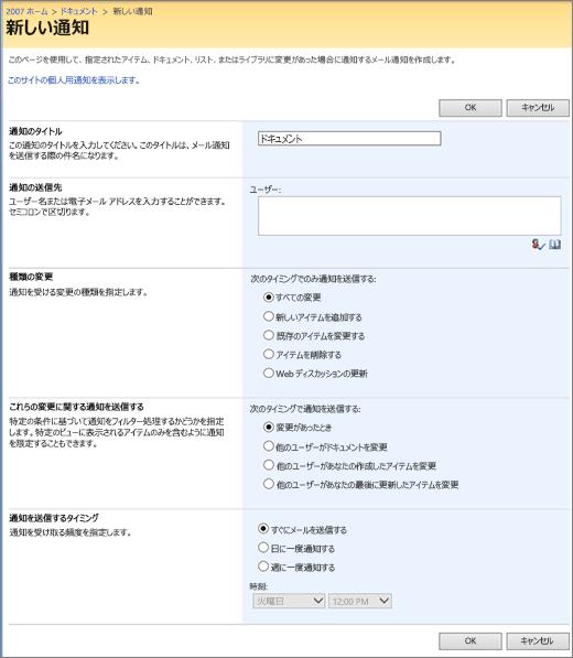 SharePoint 2007 の通知オプション ページ