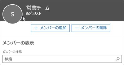 スクリーンショット:メンバーを配布リストに追加する