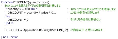 コメントを含む VBA 関数の例