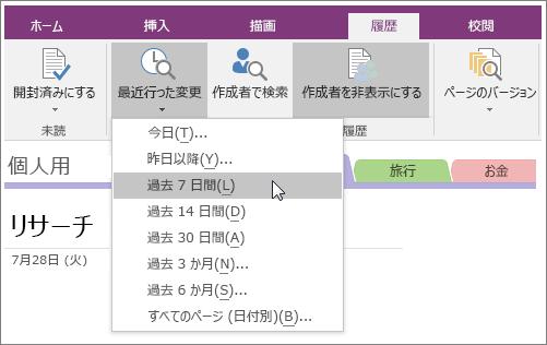 OneNote 2016 の [最近の変更] ボタンのスクリーンショット