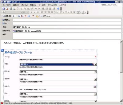 InfoPath による情報収集