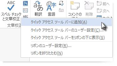 Word でクイック アクセス ツール バーに [スペルチェックと文章校正] を追加する