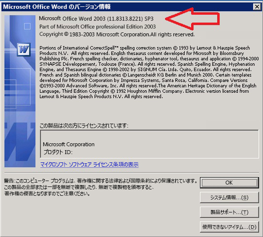 Word 2003 の [Microsoft Office Word のバージョン情報]