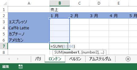 この数式は、[ロンドン] ワークシートにもあります。
