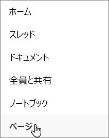 SharePoint の左側のナビゲーション (ページが選択されている状態)