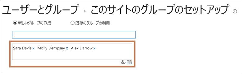 サブサイトへの内部ユーザーの追加