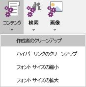 Onetastic for OneNote の [Content] メニュー