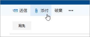 [添付ファイル] ボタンのスクリーンショット。