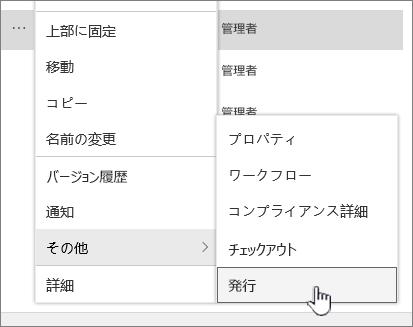 [マイナー バージョンを発行する Publsh] をクリックします。