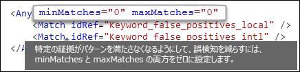 値が 0 の maxMatches 属性を示す XML マークアップ
