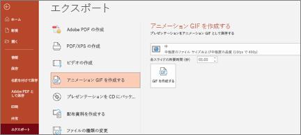 [アニメーション GIF の作成] が強調表示された [ファイル] > [エクスポート] ページ