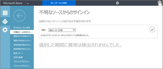 """スクリーンショットは、Azure 管理ポータルの [Active Directory] タブの [レポート] ページから利用可能な """"不明なソースからのサインイン"""" レポートのページを示しています。"""