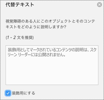 Word for Mac の [代替テキスト] ウィンドウでオンになっている [装飾用にする] チェック ボックス。