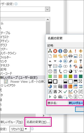 [リボンのユーザー設定] ダイアログの [名前の変更] ボタン