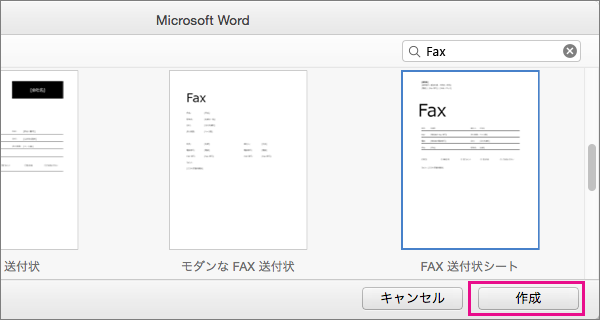word for mac で fax 送付状を作成する word for mac