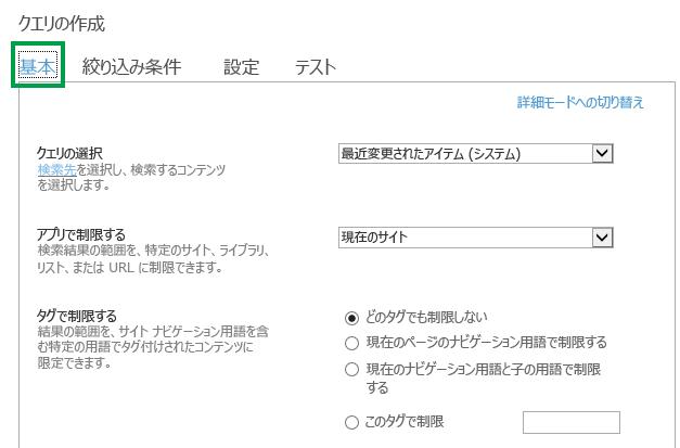 コンテンツ検索 Web パーツ内でクエリを設定する場合の [基本] タブ