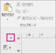 展開の矢印をクリックして、[図形] ウィンドウを展開する