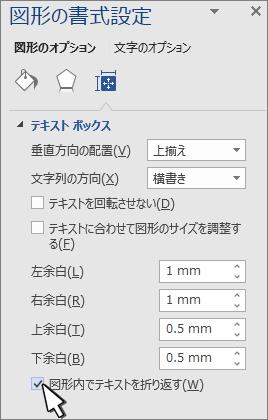 テキストの折り返しが選択されている図形パネルの書式設定
