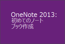 Create your first OneNote 2013 notebook
