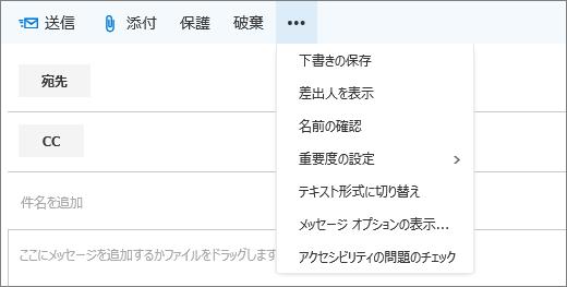 スクリーン ショットでは、メール メッセージのツールバーで、[詳細] コマンドで使用できるオプションが表示されます。