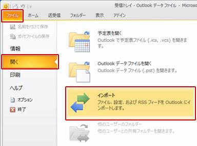 [ファイル]、[オプション] の順にクリックし、outlook のオプションを開きます。