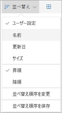 OneDrive の [並べ替え] メニューのスクリーンショット