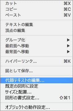 [代替テキスト] オプションが選択されている図形のコンテキストメニュー。