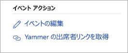 [Yammer の出席者の取得] リンクが表示された [イベントアクション] メニュー