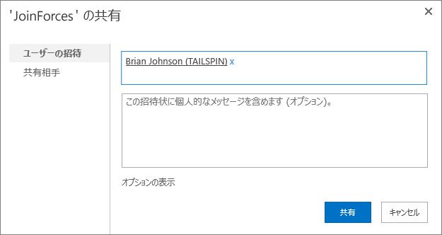 サブサイトへの外部ユーザーの追加