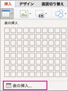[表の挿入] のメニュー オプション