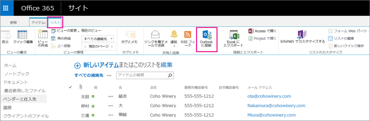 [Outlook に接続する] を選んで、連絡先リストを Outlook に同期する
