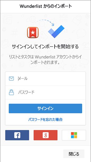 インポートでサインイン Wunderlist に画面のスクリーン ショットのタスクを開きます。